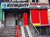 "Рекламно-полиграфическое агентство ""ПаРоМ"" на Победе 6"