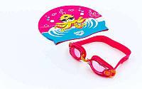 Набор для плавания детский: очки, шапочка AR-92413 AWT MULTI (розовый)