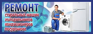 Ремонт бытовой и промышленной техники (стиральные машины, холодильники, холодильное оборудование)