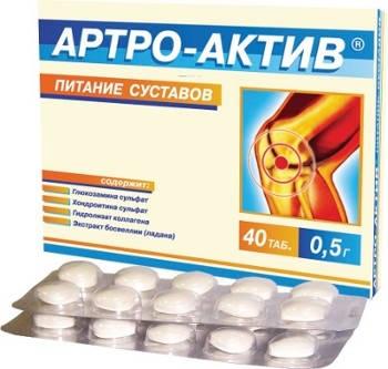 Артро-актив таблетки