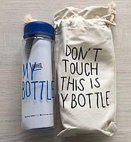 Бутылочка My Bottle в чехле 500 ml (синяя)