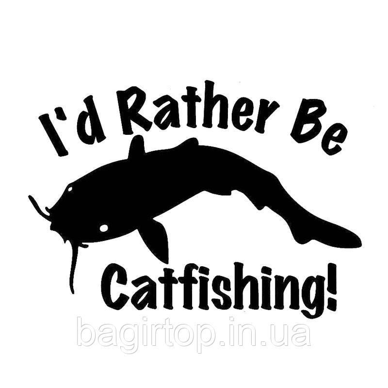 Виниловая наклейка - catfishing
