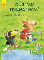 """Книга """"Пригоди Шкарпетика. Оце так пощастило!"""", фото 1"""