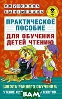 Нефедова Елена Алексеевна, Узорова Ольга Васильевна Практическое пособие для обучения детей чтению