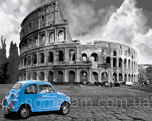 Картина по номерам Голубое авто у Колизея