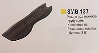 Крыло под раму SMG-137