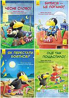 """Серія Книг """"Пригоди Шкарпетика"""" 4 книги"""