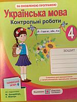 Українська мова 4 клас. Контрольні роботи.