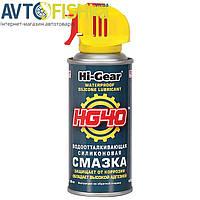 Hi-Gear HG5502 - Водовідштовхувальна силіконова змазка