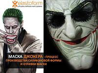 Новое поступление эконом пластика Уникаст 9, видео по работе с Уникаст 9-литье маски Джокера