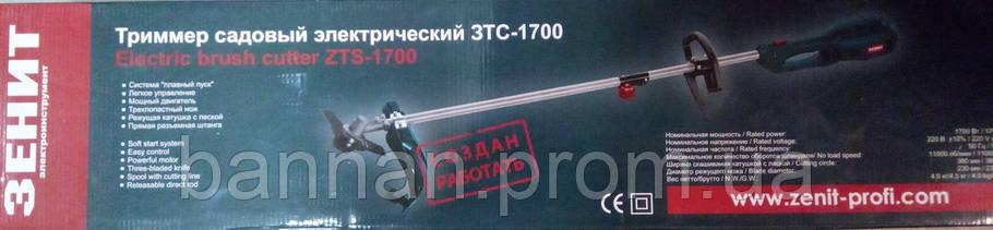 Триммер электрический Зенит ЗТС-1700, фото 2