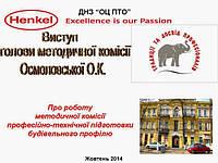 Вебінар педагогічних працівників професій будівельної галузi ПТНЗ Одеської області