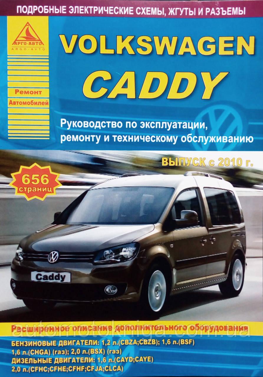 VOLKSWAGEN CADDY   Модели с 2010 года  Бензин • газ • дизель   Руководство по ремонту