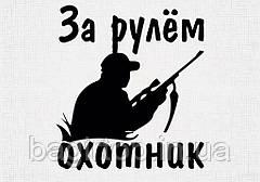 Виниловая наклейка - за рулем охотник