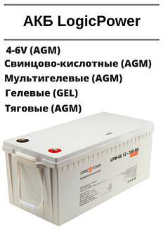 Аккумуляторы LogicPower