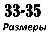 Босоножки маленьких размеров 33-35