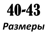Босоножки больших размеров 40-43