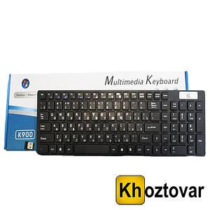 Клавіатура До-900 Multimedia Keyboard