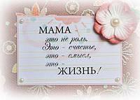 Поздравляем с Днем мамы!