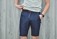 Мужские шорты трехнитка темно-синие