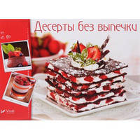 Кулинар Віват Десерты без выпечки сост. Тумко