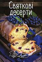 Кулинар Віват Bon Appetit Праздничные десерты Тумко