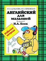 Шишкова И.А.,Вербовская М.Е. Английский для малышей.Рабочая тетрадь.4 - 6 лет.