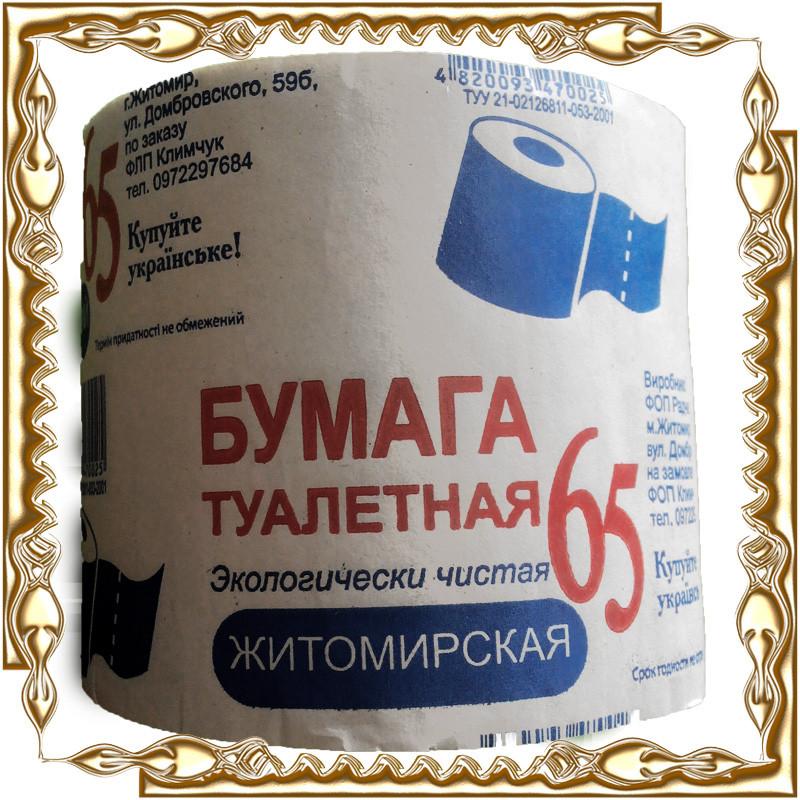 Туалетная бумага 65 Киевская 60 шт./уп.