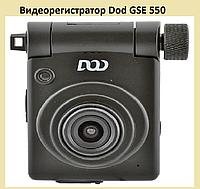 Видеорегистратор Dod GSE 550!Акция