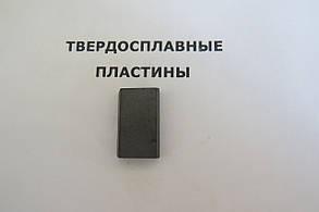 Пластина твердосплавная напайная 24870 ВК8