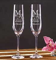 Свадебные бокалы для шампанского Bonita с именной гравировкой 190 мл х 2 шт (133)