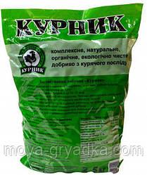 Органічне універсальне добриво на основі курячого посліду Курник 2.5 кг