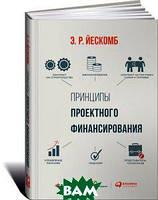 Э.Р. Йескомб Принципы проектного финансирования