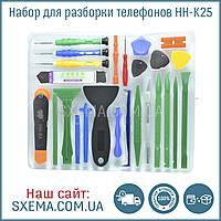 Набор инструментов HH-K25 для ремонта телефонов, планшетов.