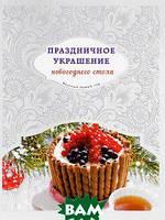 Я. Юрышева Праздничное украшение новогоднего стола