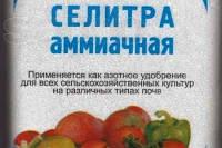 Селитра аммиачная, Украина