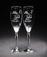 Набор свадебных бокалов для шампанского Bonita с лазерной гравировкой имен и даты 190 мл х 2 шт (127)