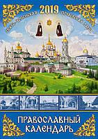 Православний календар 2019 (перекидний на пружині)
