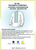 Заготовка для вышивки мужской рубашки. ЧС-001