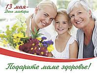 Скидки ко Дню Мамы с теплом и любовью!