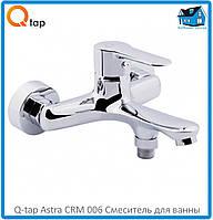 Смеситель Q-tap Astra CRM 006 для ванны