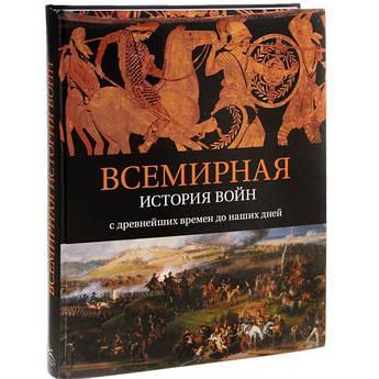 Всемирная история войн: с древнейших времен до наших дней История военного искусства