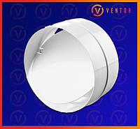 Соединитель с обратным клапаном для круглых каналов D= 125 мм