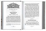 Мысли на каждый день года по церковным чтениям из Слова Божия. Святитель Феофан Затворник, Вышенский, фото 4