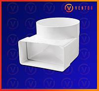 Соединительное колено 90º для плоских и круглых каналов 55х110 мм