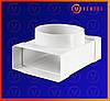 Тройник для плоских и круглых каналов 55х110-100 мм