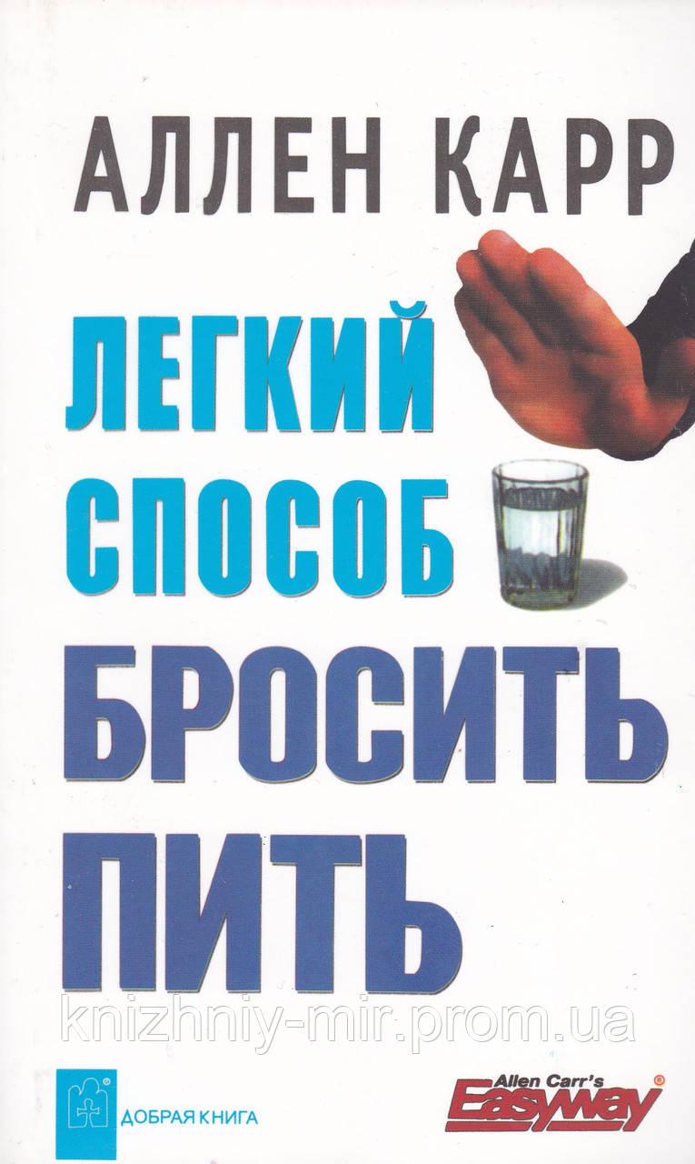 Аллен Карр Легкий спосіб кинути пити (мяг)