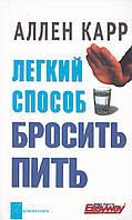 Аллен Карр Легкий способ бросить пить (мяг)