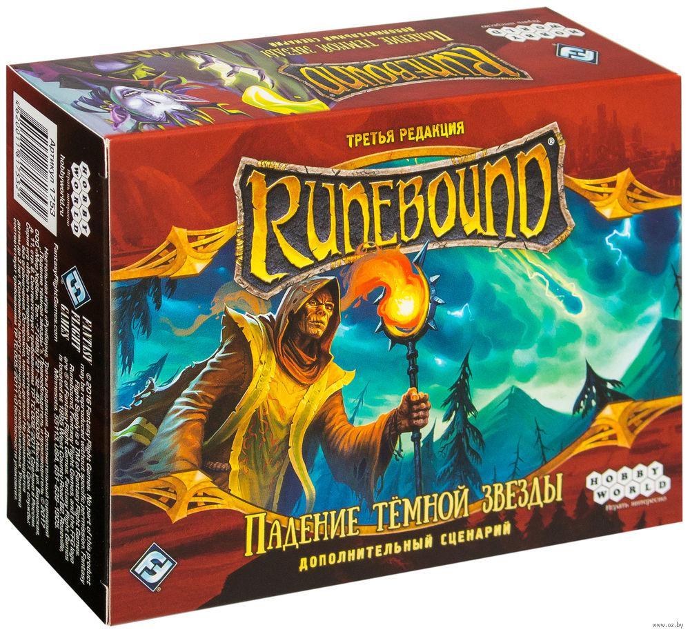 Настольная игра Runebound: Падение Темной Звезды