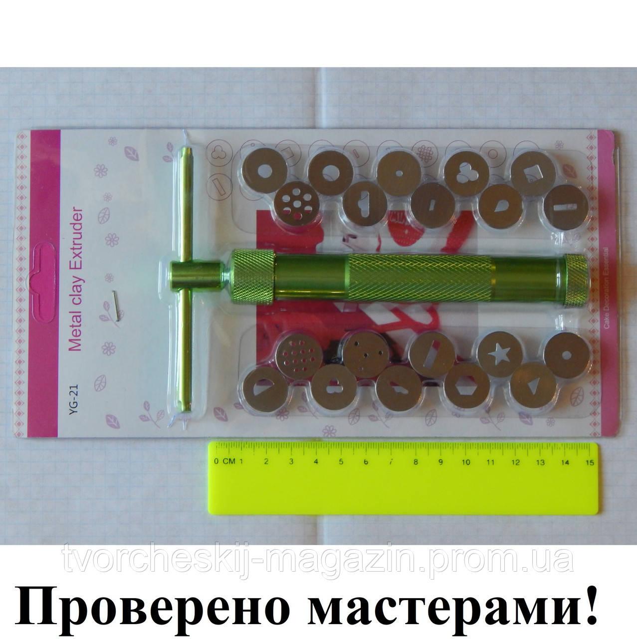 Экструдер винтовой для полимерной глины, мастики, метал, 20 насадок